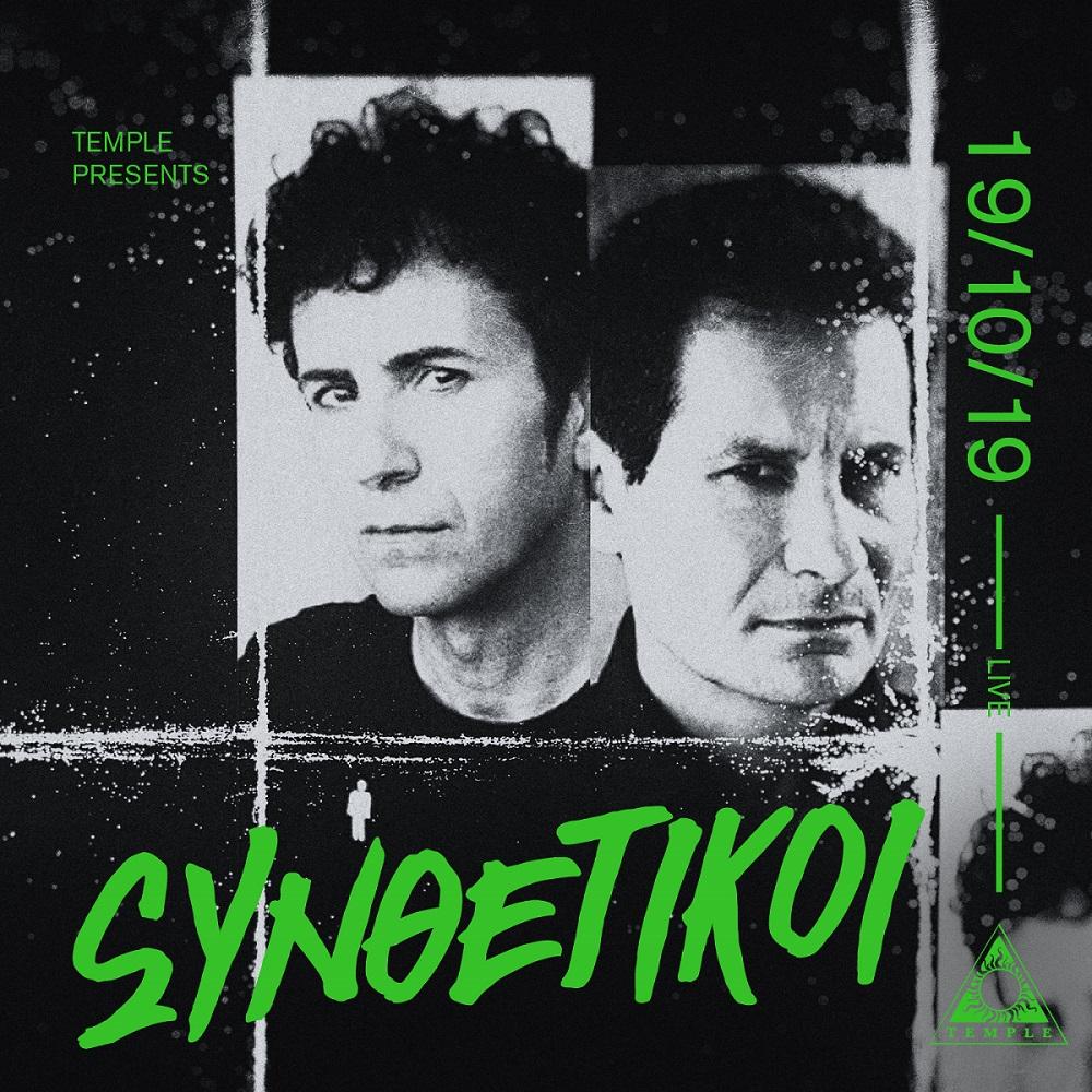 Synthetikoi_insta
