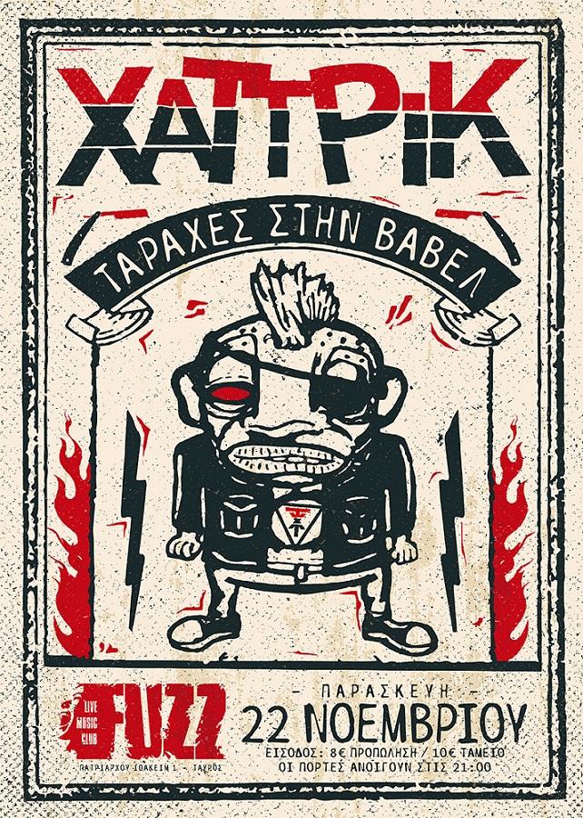 191122_XatTrik_ATH_poster_web