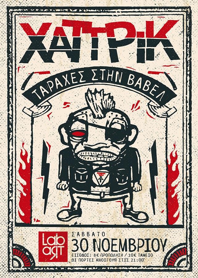 191130_XatTrik_VOL_poster_web