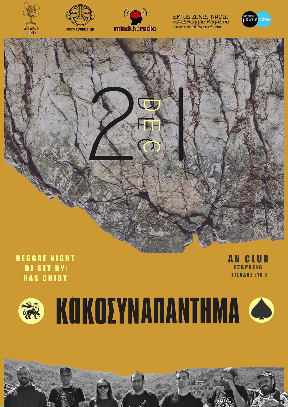 Kako Sinapantima 21-12-19 poster