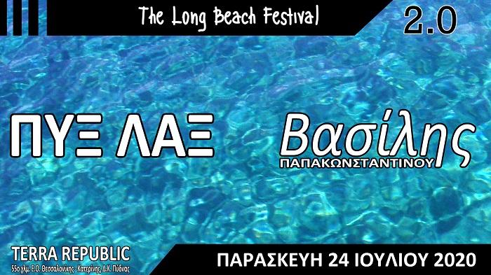 Long Beach Festival 24 July banner