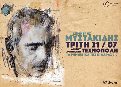 Dimitris Mystakidis 21 July banner