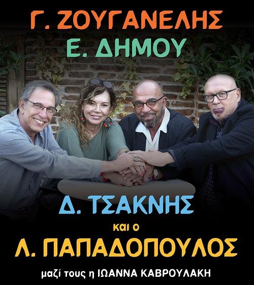 Zouganelis-Dimou-Tsaknis-Papadopoulos-20-July